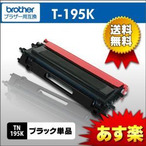 TN 195K brother ブラック リサイクルトナー あすつく対応|syumicolle