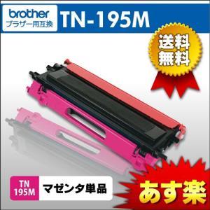 TN 195M brother マゼンタ リサイクルトナー あすつく対応|syumicolle
