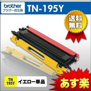 TN 195Y brother イエロー リサイクルトナー あすつく対応|syumicolle