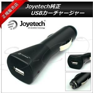 joyetech純正 USBカーチャージャー 自動車専用 シガーソケットに接続してバッテリーに充電ができる チャージャー|syumicolle