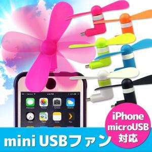 miniUSB ファン 扇風機 スマホ iPhone対応 microUSB対応 USB扇風機 ミニファン|syumicolle