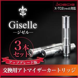 [3個セット] 電子タバコ Giselle (Upgrade版) XENO X-TC2 (rev2) 共通 交換用アトマイザー ジゼル ゼノ スペアー コイル 電子タバコ 電子たばこ パーツ 消耗品|syumicolle