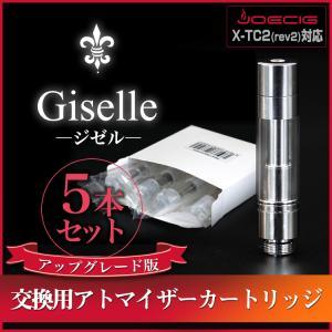 [5個セット] 電子タバコ Giselle (Upgrade版) XENO X-TC2 (rev2) 共通 交換用アトマイザー ジゼル ゼノ スペアー コイル 電子たばこ パーツ 消耗品 あすつく|syumicolle