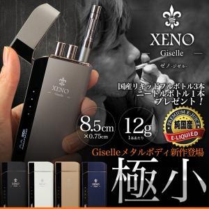 電子タバコ XENO Giselle本体1本+国産リキッド粋3本+ニードルボトル[スターターキット/ゼノ ジゼル//電子たばこ/XTC3/X-TC3/JOECIG X-TC-3/X-TC2後継機]|syumicolle