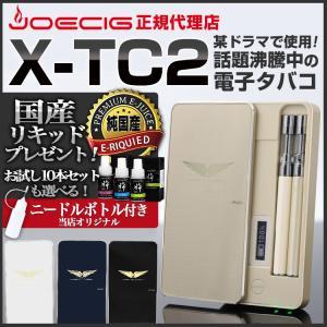電子タバコ JOECIG純正 X-TC2本体2本+ニードルボトル+国産リキッドorリキッド10本 ジョイシグ 電子たばこ XTC2 X-TC-2 XTC-2 あすつく対応!|syumicolle
