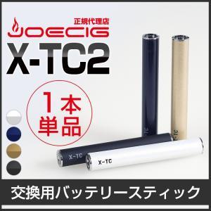 電子タバコ X-TC2(rev2)交換用バッテリースティック Joecig社正規品 [電子たばこ/ジョーシグ/XTC2/X-TC3/スペア―バッテリー/消耗品/パーツ]|syumicolle
