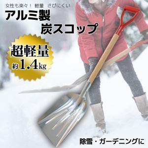 雪かき スコップ シャベル アルミ製 軽量 炭スコップ 炭スコ[ 除雪 雪 凍結 ガーデニング 降雪...