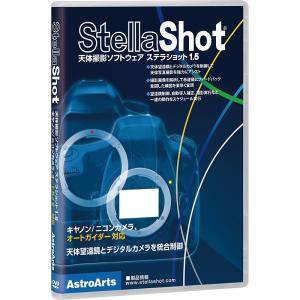 アストロアーツ 天体撮影ソフトウェア ステラショット|syumitto