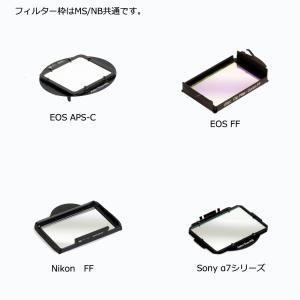 STC Astro-Multispectra 天体用フィルター Sony α7(α7/α7S/α7R/α7SII/α7II/α7RII/α9)|syumitto