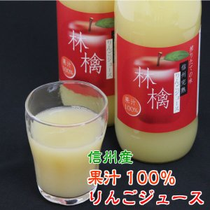 信州完熟 りんごジュース 果汁100%(1Lビン×6本入)無添加で喉ごしスッキリ!味の濃さが違う