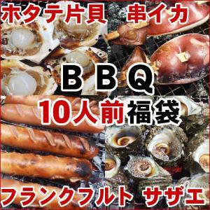 (BBQセット 海鮮バーベキュー)送料無料 バーベキュー10人前福袋[イカ串10本・ホタテ片貝10枚・フランクフルト10本・サザエ10個][冷凍]
