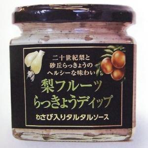 梨フルーツ らっきょう ディップ 1瓶 150g  わさび入りタルタルソース 鳥取