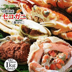 (かに カニ 蟹 特産品 名物商品)セコガニ(親がに・勢子がに)訳あり[生]1kgセット(5-10枚程度入)送料無料(山陰産)*1配送先で2セット以上購入で1セット増量|syun-sakana