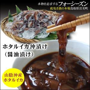 ホタルイカの沖漬け[醤油漬け] 1パック(150g程度入)...