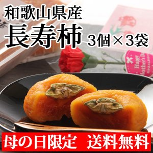 ポイント5倍 母の日 長寿柿 3個×3袋 送料無料 あんぽ柿 和歌山県産