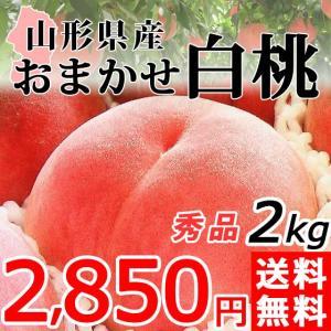白桃 2kg 送料無料 秀品 山形県産 桃 もも 産地直送...