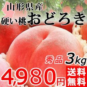 桃 おどろき 秀品 3kg 山形県産 硬い 桃 もも 産地直...