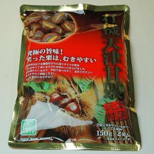 天津甘栗 殻付き 240g(120g x 2袋)×5袋 送料無料