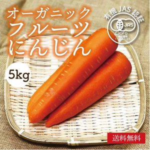 有機にんじん 5kg オーガニック 有機栽培 人参 野菜 化学肥料・農薬不使用 産地直送 送料無料|syunsaifarm