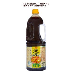 ヤマサ ええぽん酢 1800ml ペット