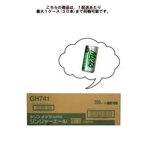 キリン メッツ for PRO ジンジャーエール 200ml 缶 (30本入)