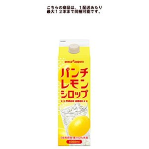 こちらの商品は、1配送あたり最大12本まで同梱可能です。  キリッとしたレモンの酸味とコクでパンチ感...