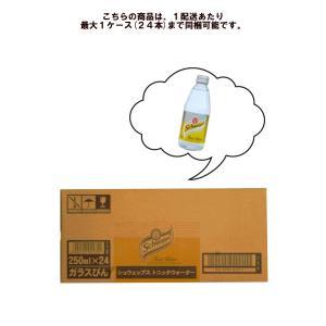 シュウェップス トニックウォーター 250ml 瓶 (24本入)