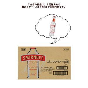 スミノフ アイス 275ml (24本入)
