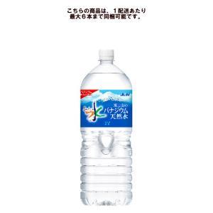 アサヒ 富士山のバナジウム天然水 2L...