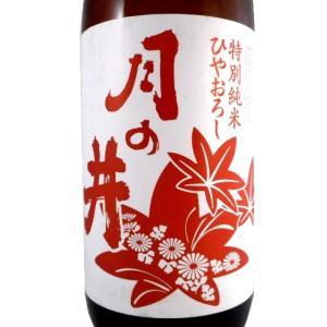 月の井 特別純米 ひやおろし 1800ml (茨城県/月の井酒造店/日本酒)|syurakushop