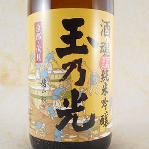 母の日 ギフト 日本酒 玉乃光 純米吟醸酒 酒魂 1800ml 京都府 玉乃光酒造|syurakushop