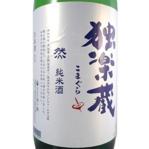 バレンタイン ギフト プレゼント 日本酒 独楽蔵 然 純米酒 1800ml 福岡県 杜の蔵 syurakushop