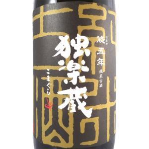 御年賀 お年賀 ギフト 日本酒 独楽蔵 悠五年 純米古酒 1800ml 福岡県 杜の蔵|syurakushop