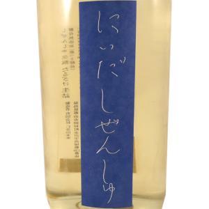 母の日 ギフト 日本酒 にいだしぜんしゅ たるざけ 1800ml クール便 福島県 仁井田本家