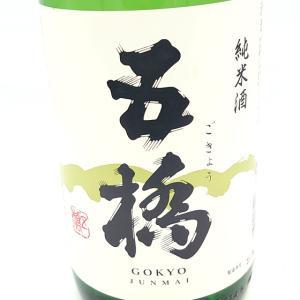 母の日 ギフト プレゼント お酒 五橋 純米酒 1800ml (山口県/酒井酒造/日本酒)|syurakushop