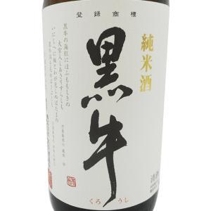 敬老の日 ギフト プレゼント 日本酒 黒牛 純米酒 1800ml 和歌山県 名手酒造店|syurakushop