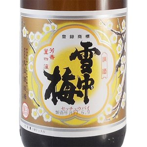 ホワイトデー ギフト 日本酒 雪中梅 本醸造 1800ml 新潟県 丸山酒造場|syurakushop