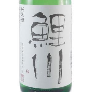 敬老の日 ギフト プレゼント 日本酒 鯉川 純米 1800ml 山形県 鯉川酒造|syurakushop