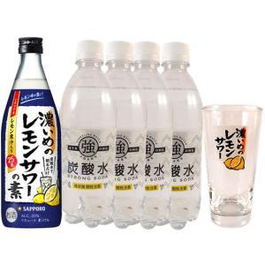 母の日 ギフト 家のみレモンサワー 専用タンブラーセット (濃いめのレモンサワーの素・専用タンブラー1個・強炭酸水4本)送料無料|syurakushop