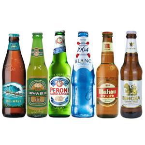 御歳暮 お歳暮 ギフト 海外旅行に行った気分が味わえるビールセット 6本セット 送料無料