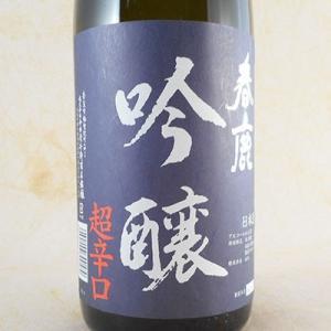 ホワイトデー ギフト お酒 春鹿 吟醸 超辛口 1800ml (奈良県/今西清兵衛商店/日本酒)