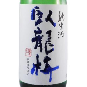 臥龍梅 純米原酒 2度火入れ 1800ml (静岡県/三和酒造/日本酒)