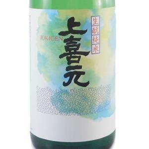 母の日 ギフト 日本酒 上喜元 生もと純米 1800ml 山形県 酒田酒造|syurakushop