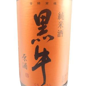 敬老の日 ギフト プレゼント 日本酒 黒牛 くろうし 純米酒 中取り ひやおろし 1800ml 和歌山県 名手酒造店|syurakushop