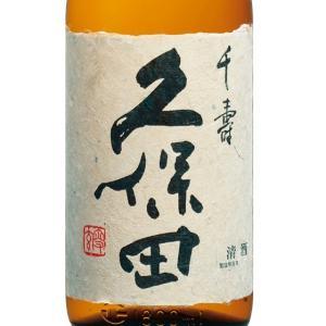 ホワイトデー ギフト 日本酒 久保田 吟醸 千寿 1800ml 新潟県 朝日酒造