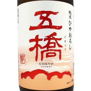 敬老の日 ギフト プレゼント 日本酒 五橋 純米 ひやおろし 1800ml 山口県 酒井酒造|syurakushop