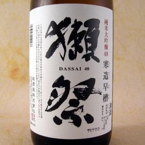 数量限定獺祭 だっさい  純米大吟醸48 寒造早槽 かんづくりはやぶね  1800ml 山口県 旭酒造 日本酒