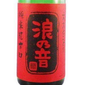 御年賀 お年賀 ギフト 日本酒 浪乃音 純米 超辛口 1800ml 滋賀県 浪乃音酒造|syurakushop