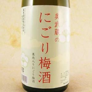 ホワイトデー ギフト お酒 奥武蔵のにごり梅酒 1800ml (埼玉県/麻原酒造/リキュール/梅酒) |syurakushop