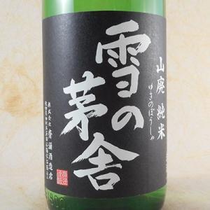雪の茅舎 山廃純米 1800ml (秋田県/齋彌酒造店/日本酒)